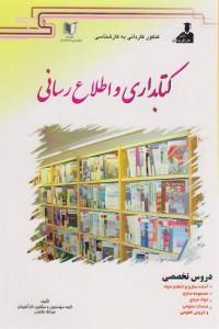 کاردانی به کارشناسی کتابداری و اطلاع رسانی