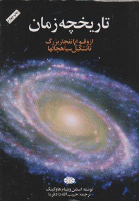 تاریخچه زمان ( از وقوع انفجار بزرگ تا تشکیل سیاهچالها )