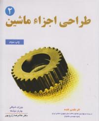 طراحی اجزاء ماشین 2