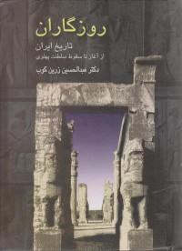 روزگاران : تاریخ ایران از آغاز تا سقوط سلطنت پهلوی