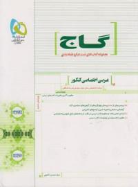 تست میکروطبقه بندی شده سفید رنگ : عربی اختصاصی انسانی کنور
