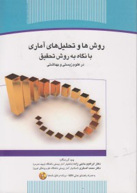 روش ها و تحلیل های آماری با نگاه به روش تحقیق در علوم زیستی و بهداشتی