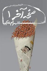 طنزهای روزنامه خبر- صفحه آخر ج1