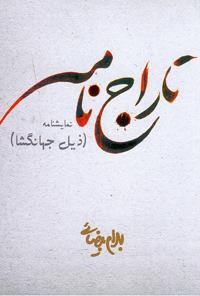 نمایشنامه تاراج نامه (ذیل جهانگشا)