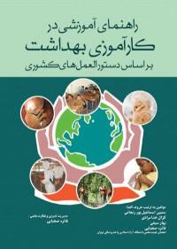 راهنمای آموزشی در کارآموزی بهداشت