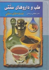 طب و داروهای سنتی 1 (نسخه های سنتی)