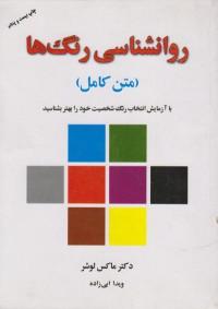 روانشناسی رنگ ها (متن کامل)،(با آزمایش انتخاب رنگ شخصیت خود را بهتر بشناسید)
