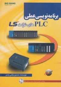 برنامه نویسی عملی PLC های شرکت LS