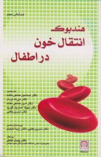 هندبوک انتقال خون در اطفال
