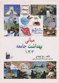 مبانی بهداشت جامعه 1-2-3