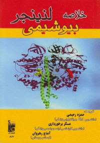 خلاصه بیوشیمی لنینجر