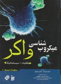 میکروب شناسی واکر