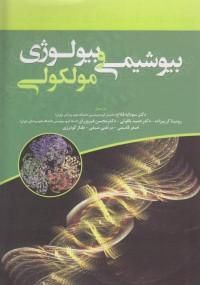 بیوشیمی و بیولوژی مولکولی