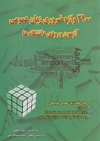 2900 واژه ضروری زبان عمومی در آزمون ورودی دانشگاه ها با بهره گیری از جعبه لایتنر حاوی لغات زبان عمومی