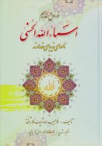 خواص و مفاهیم اسماء الله الحسنی نامهای زیبای خداوند