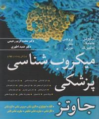 میکروب شناسی پزشکی جاوتز