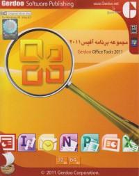 مجموعه برنامه آفیس 2011