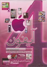 مجموعه نرم افزار های آیفون  به همراه کتاب اوریجینال فارسی iPHONE4