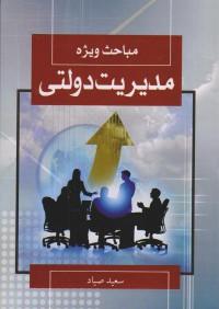 مباحث ویژه مدیریت دولتی