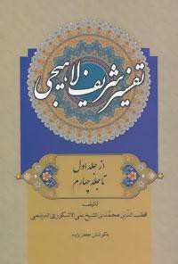 تفسیر شریف لاهیجی (4جلدی)