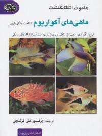 ماهی های آکواریوم (شناخت و نگهداری)