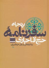 سفرنامه های حج قاجاری (8جلدی)