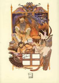 پنج گنج فردوسی (داستان بیژن و منیژه)