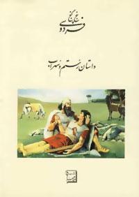 پنج گنج فردوسی (داستان رستم و سهراب)