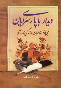 دیدار با پارسی سرایان (2جلدی)