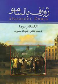 ژوزف بالسامو (3جلدی)