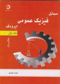 فیزیک عمومی ایرودف(2جلدی)
