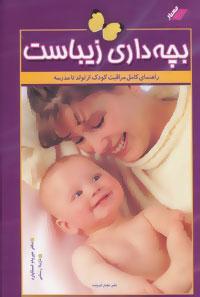 بچه داری زیباست (راهنمای کامل مراقبت کودک از تولد تا مدرسه)