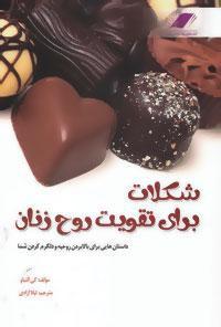 شکلات (برای تقویت روح زنان)،(داستان هایی برای بالا بردن روحیه و دلگرم کردن شما)