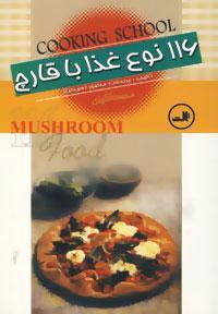 مدرسه آشپزی (116 نوع غذا با قارچ)