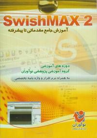 Swish Max 2