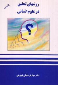 روشهای تحقیق در علوم انسانی