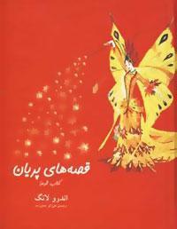 قصه های پریان (کتاب قرمز)