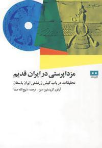 مزداپرستی در ایران قدیم
