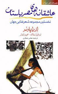 شعر جهان (عاشقانه های مصر باستان)،(نخستین مجموعه شعر غنایی جهان)