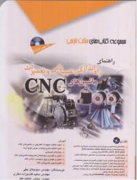 مجموعه کتاب های مثلث نارنجی- راهنمای راه انداز، عیب یابی و تعمیرات ماشینهای CNC