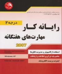 رایانه کار مهارت های هفتگانه 2007 / درجه2