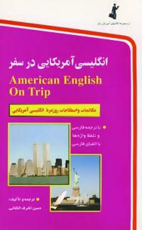 انگلیسی آمریکایی در سفر،همراه با سی دی