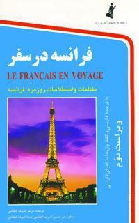 فرانسه در سفر،همراه با سی دی