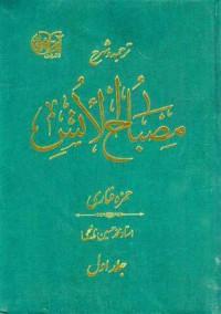 ترجمه و شرح مصباح الانس 5جلدی