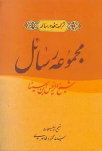 مجموعه رسائل شیخ الرئیس ابن سینا-  ترجمه هفده رساله