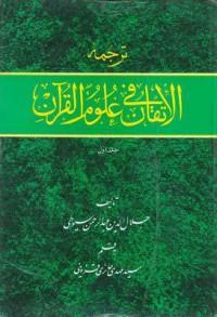 ترجمه الاتقان فی علوم القرآن 2جلدی