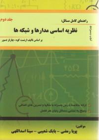 راهنمای کامل مسائل: نظریه اساسی مدارها و شبکه ها (جلد دوم)