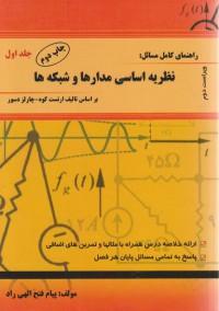 راهنمای کامل مسائل نظریه اساسی مدارها و شبکه ها (1)