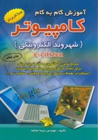 شهروند الکترونیکی