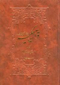 قرآن حکیم و شرح آیات منتخب- وزیری ترجمه مکارم